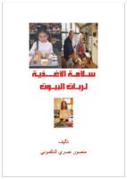 سلامة الاغذية لربات البيوت صورة كتاب