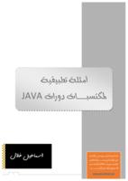 أمثلة تطبيقية لمكتسبات دورات الجافا صورة كتاب