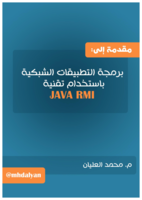 مقدمة إلى برمجة التطبيقات الشبكية باستخدام تقنية java RMI صورة كتاب