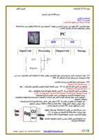 احترف منهاج ال CCNA من شركة Cisco بأسلوب مبسط صورة كتاب