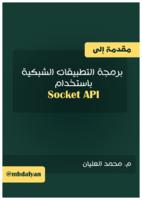 مقدمة إلى برمجة التطبيقات الشبكية باستخدام Socket API صورة كتاب