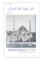على حاشية فقة العمران صورة كتاب