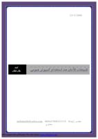 تلميحات للأمان عند استخدام كمبيوتر عمومي صورة كتاب