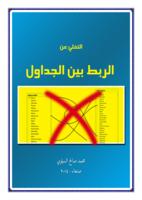 كتاب 12 قاعدة للحياة pdf