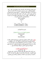تصميم برنامج حوار (Chat) بواسطة الدلفي صورة كتاب
