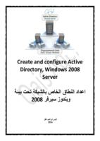 اعداد نطاق الشبكة Active Directory  صورة كتاب