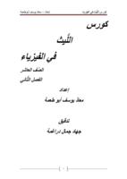 كورس الليث في الفيزياء صورة كتاب