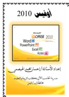 Office 2010 صورة كتاب