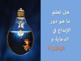 هل تعلم ما هو دور الإبداع في الدعاية والإعلان؟؟ صورة كتاب