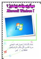 Windows7 صورة كتاب