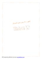 أهم 50 سر من أسرار الويندوز XP صورة كتاب