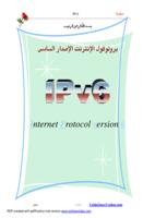 البروتوكول ipv6 الجيل التالي من بروتوكولات الانترنت صورة كتاب