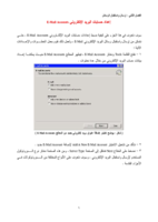 شرح برنامج outlook صورة كتاب