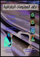 مجلة نظم المعلومات الجغرافية صورة كتاب