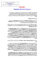 نصائح لنظام التشغيل Windows XP صورة كتاب