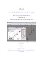 خطوات إنشاء قاعدة بيانات وتصميم جدول صورة كتاب