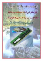 معلومات مهمة عن الذاكرة الجديدة DDR3 صورة كتاب