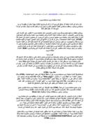 إنشاء صفحات ويب باستخدام وورد صورة كتاب
