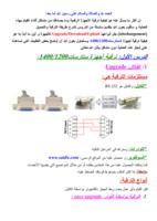 طريقة تحديث أجهزة الإستقبال الرقمية SR X-1200-1400 وأشباهها صورة كتاب