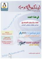 مجلة لينكس العرب العدد السادس صورة كتاب
