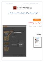 إعدادات النشر لمنصات برنامج Adobe Animate CC صورة كتاب