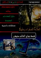 مجلة المبرمج العراقي (انا مبرمج) العدد الرسمي الاول صورة كتاب