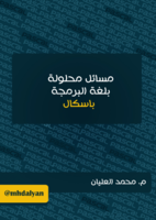 مسائل محلولة بلغة البرمجة باسكال صورة كتاب