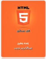 Html5 في سطور صورة كتاب