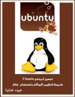 تجهيز ابينتو Ubuntu  كبيئة لتطوير المواقع باستخدام  php  صورة كتاب