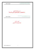 تعلم لغة التجميع و إحترفها صورة كتاب