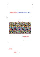 شاهد ما لا يشاهده الآخرون Magic Eye - اصنعها بنفسك صورة كتاب