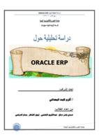 دراسة تحليلية عن oracle-ERP صورة كتاب