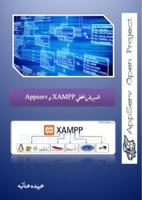 السيرفر المحلي XAMPP و Appserv صورة كتاب