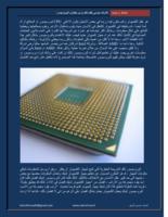 المعالج (البروسيسر) processor صورة كتاب