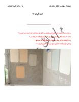جرافياتو الواجهات - انواع - اسعار - معدلات الفرد - طريقة التنفيذ  بالصور صورة كتاب