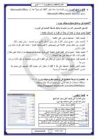 وورد 2007 عربي صورة كتاب