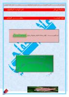 قياس صلادة المعادن بطريقة روكويل صورة كتاب