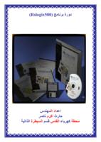 دورة برنامج Rslogix500 صورة كتاب