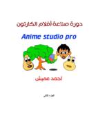 صناعة أفلام الكارتون بأنمي ستديو - الجزء الثاني صورة كتاب