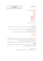 التجوال في صيانة الجوال صورة كتاب