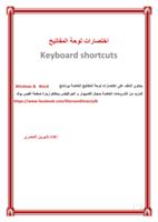 اختصارات لوحة المفاتيح لبرنامج الوورد صورة كتاب