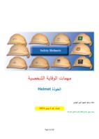 مهمات الوقاية الشخصية - الخوذة Helmet صورة كتاب