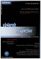 مجلة فيجوال بيسك للعرب العدد الأول صورة كتاب