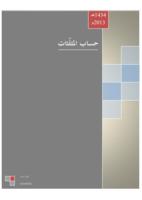حساب المثلثات. صورة كتاب