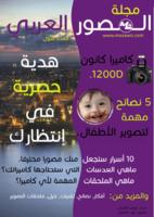 مجلة المصور العربي - العدد الأول صورة كتاب