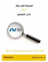 البرمجة في بيئة NET. تحت المجهر صورة كتاب