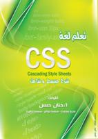 شرح لغة CSS صورة كتاب
