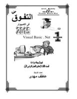 فيجوال بيسك 3 إعدادى تيرم اول 2014-2015 عاطف مهدى صورة كتاب