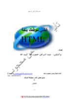 أنشئ موقعك بلغة HTML صورة كتاب