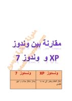 مقارنة بين وندوز XP  و وندوز 7 صورة كتاب